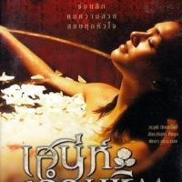 เสน่ห์อำมหิต (2004) Femme Fatale