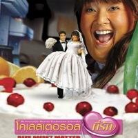 โคเลสเตอรอลที่รัก (2004) Cholesterol Love