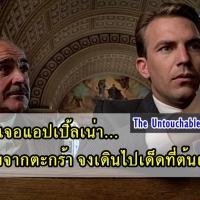 The Untouchables (1987) เจ้าพ่อ อัลคาโปน