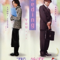 Needing You ... (2000) ใช่เลย... รักเธอเต็มเอ๋อ