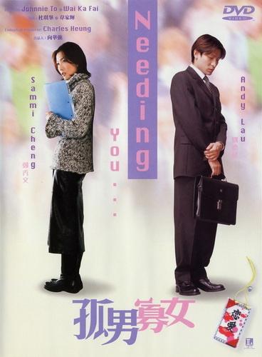 Needing-You-2000-ใช่เลย-รักเธอเต็มเอ๋อ
