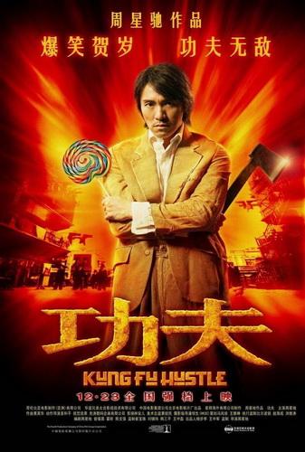 gong_fu_kung_fu_hustle-193605515-large