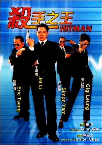 hit-man-1998-1