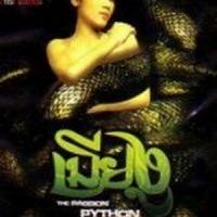 เมียงู (2008) The Passion Python