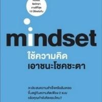 [ อ่านบ้านๆ #86 ] ใช้ความคิดเอาชนะโชคชะตา (Mindset) (Carol S. Dweck)