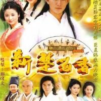 ชอลิ้วเฮียง ถล่มพรรคตาข่ายฟ้า (2001) Chor Lau Heung 2001