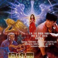ฤทธิ์บ้าสุดขอบฟ้า 2 (1990) Saga of the Phoenix