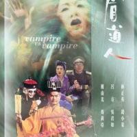 ผีกัดอย่ากัดตอบ 5 ตอน ไม่ให้กัดก็ฟัดทั้งตัว (1989) Vampire VS Vampire