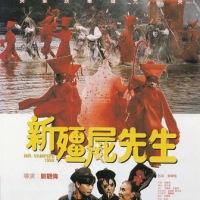 คัมภีร์ผีทะลวงโลก (1992) Mr. Vampire 1992