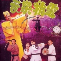 เสียงดี ผีไม่กัด (1992) The Musical Vampire