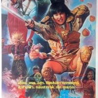 เก่ง เก่งกว่าเซียน (1986) Magic of Spell