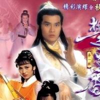 ชอลิ้วเฮียง ตอน สยบบ้อฮวย (1979) Chor Lau Heung I
