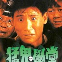 ขู่เฮอะ... แต่อย่าหลอก (1988) The Haunted Cop Shop II