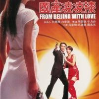 พยัคฆ์ไม่ร้าย คั้งคั้งฉิก (1994) From Beijing With Love