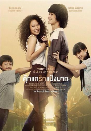 1410327590-ChiangKhan-o