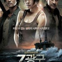 Sector 7 (2011) สัตว์นรก 20,000 โยชน์