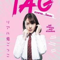 Tag (2015) อวสานโมเอะ