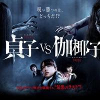 Sadako vs Kayako (2016) ซายาโกะ ปะทะ คายาโกะ ดุ..นรกแตก