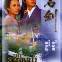 แค้นมือกระบี่ (1980) The Sword